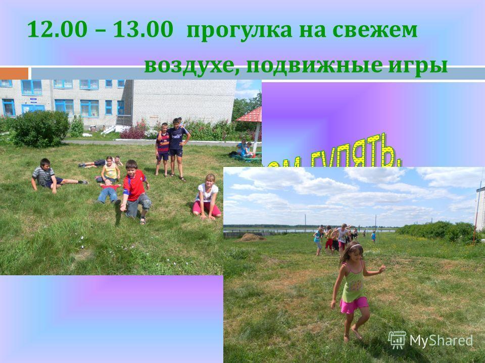 12.00 – 13.00 прогулка на свежем воздухе, подвижные игры