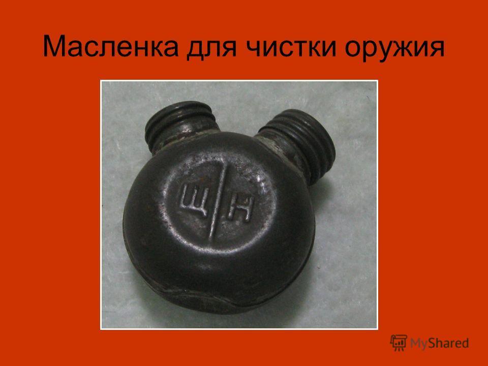 Масленка для чистки оружия