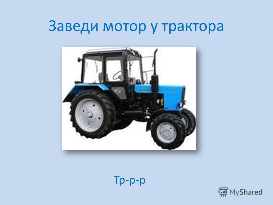 Заведи мотор у трактора Тр-р-р