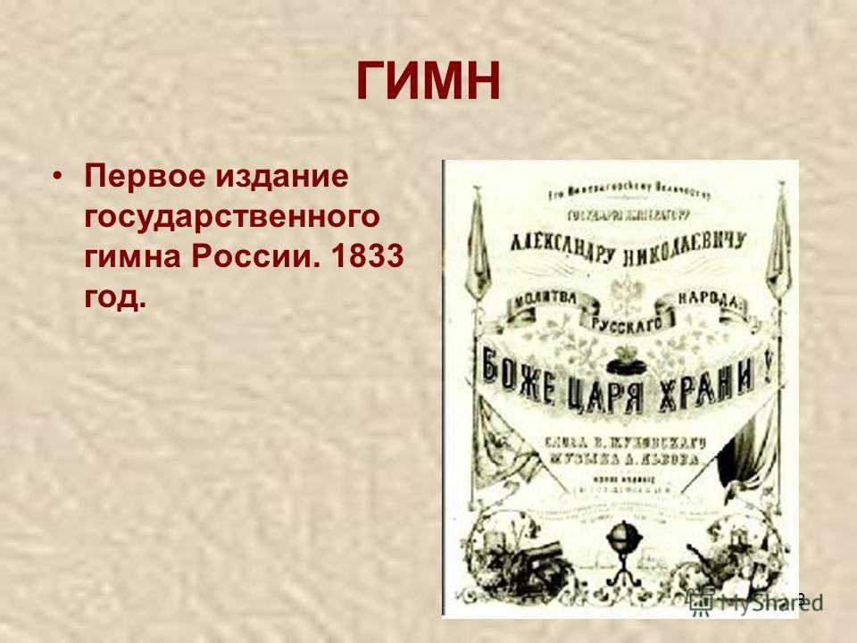 18 ГИМН Первое издание государственного гимна России. 1833 год.