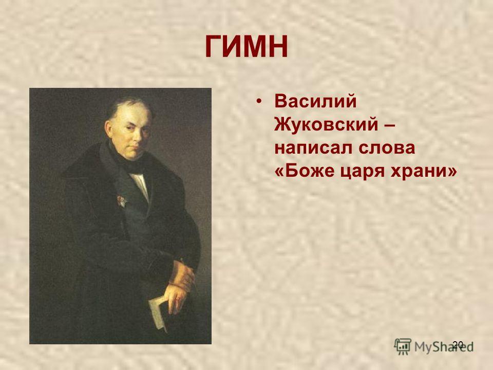 20 ГИМН Василий Жуковский – написал слова «Боже царя храни»