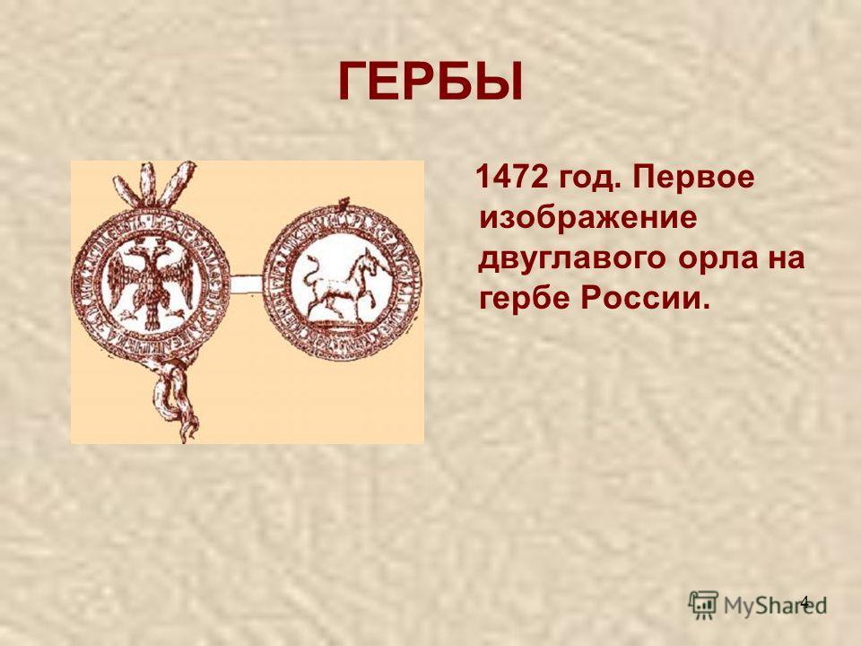 4 ГЕРБЫ 1472 год. Первое изображение двуглавого орла на гербе России.