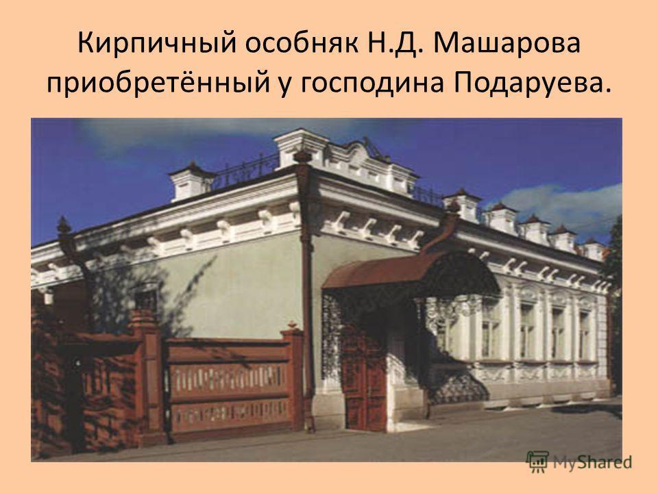 Кирпичный особняк Н.Д. Машарова приобретённый у господина Подаруева.