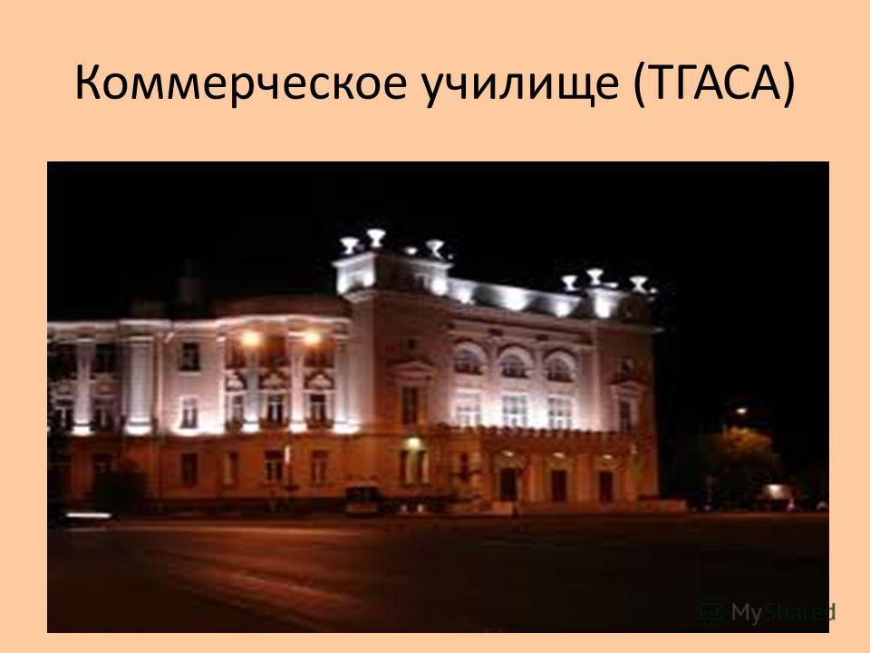 Коммерческое училище (ТГАСА)