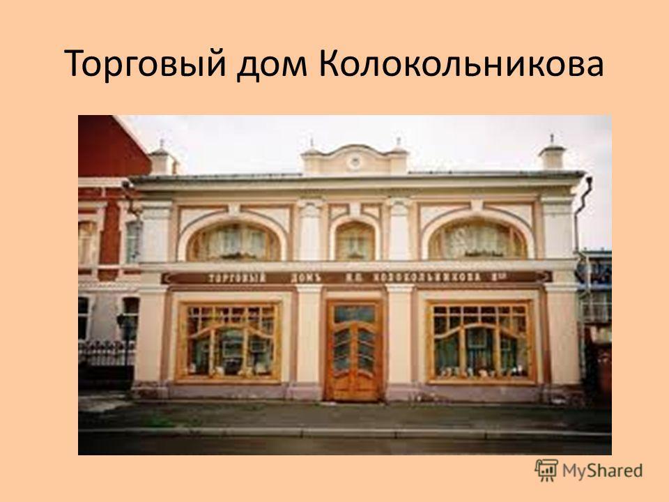 Торговый дом Колокольникова