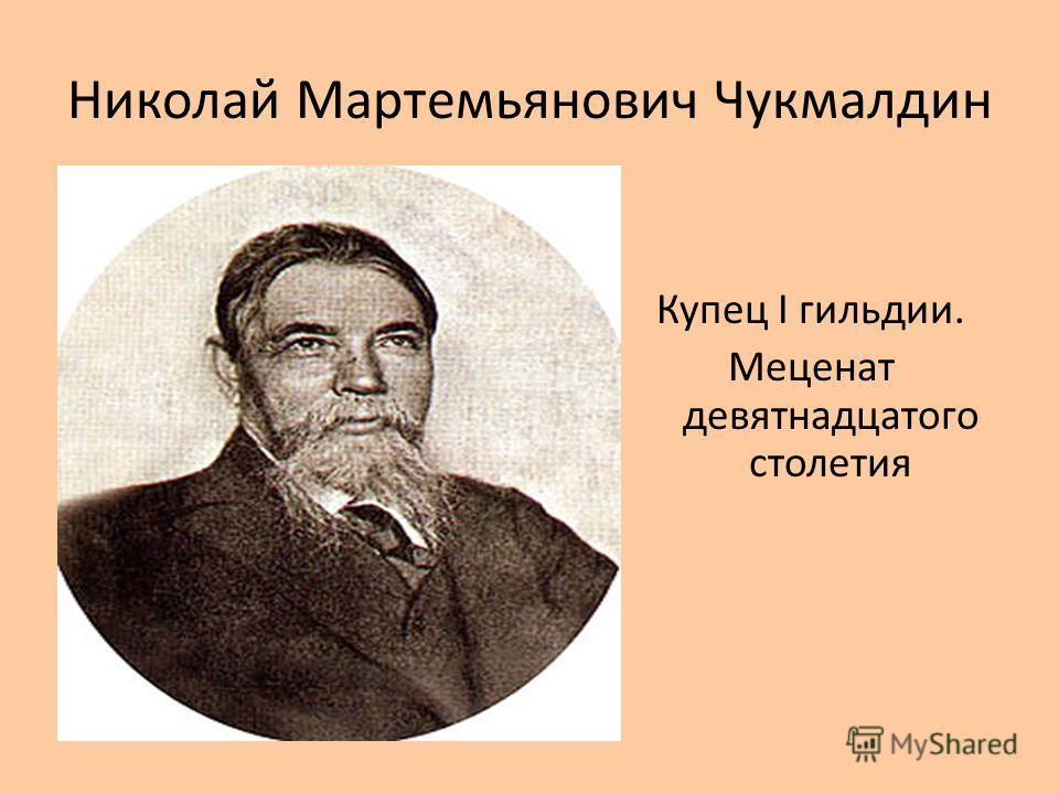 Николай Мартемьянович Чукмалдин Купец I гильдии. Меценат девятнадцатого столетия
