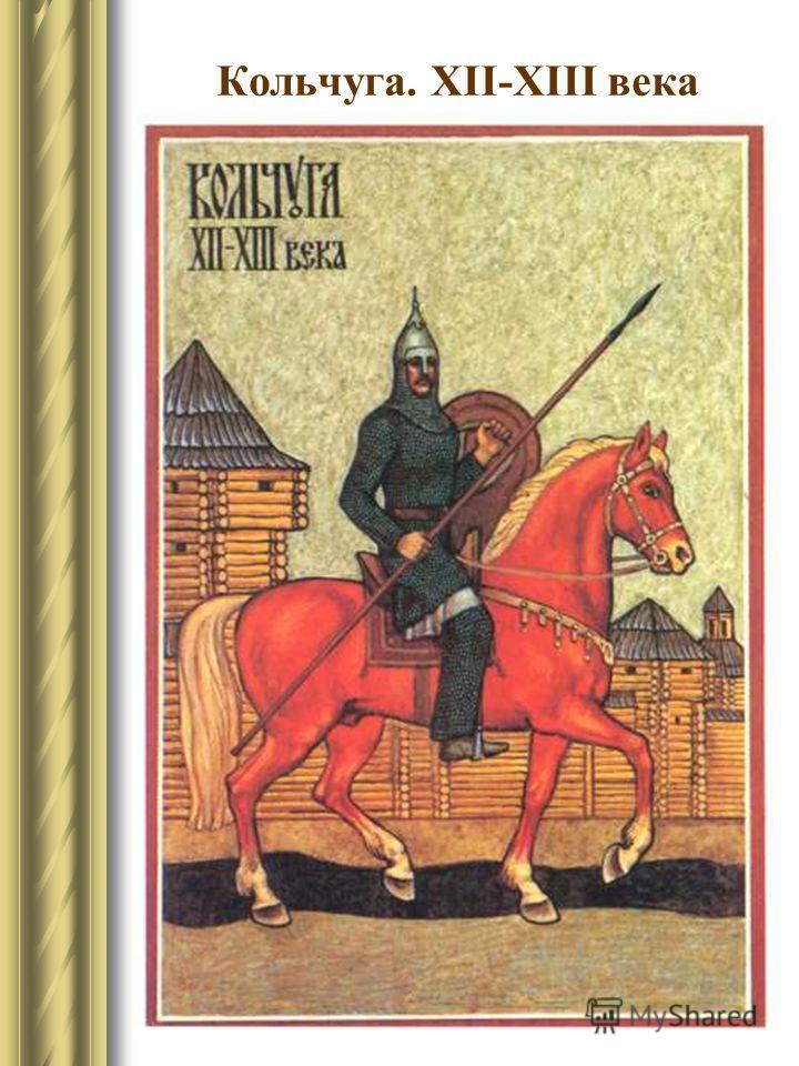 Кольчуга. XII-XIII века
