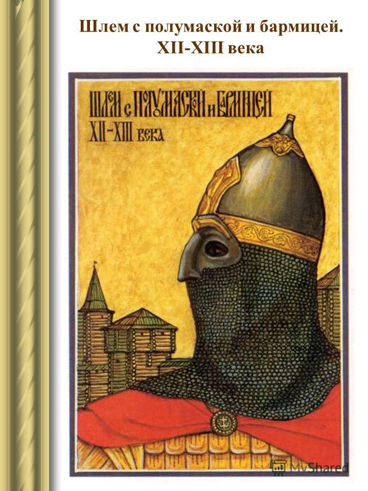 Шлем с полумаской и бармицей. XII-XIII века