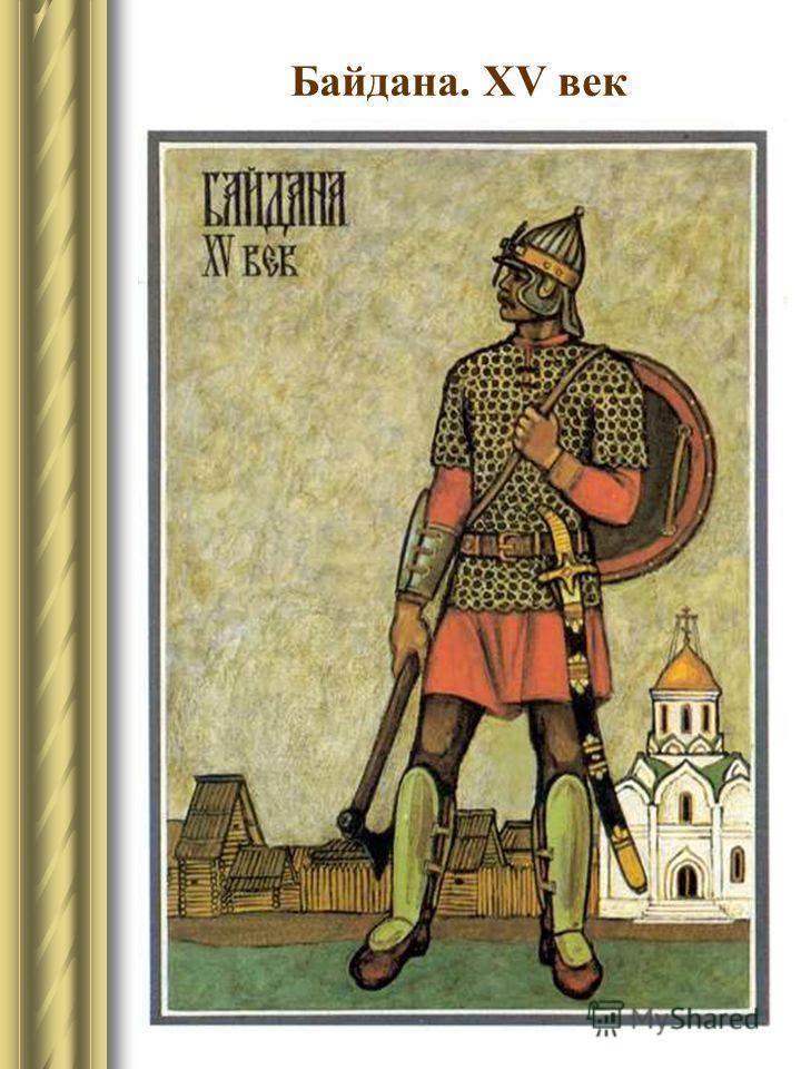 Байдана. XV век