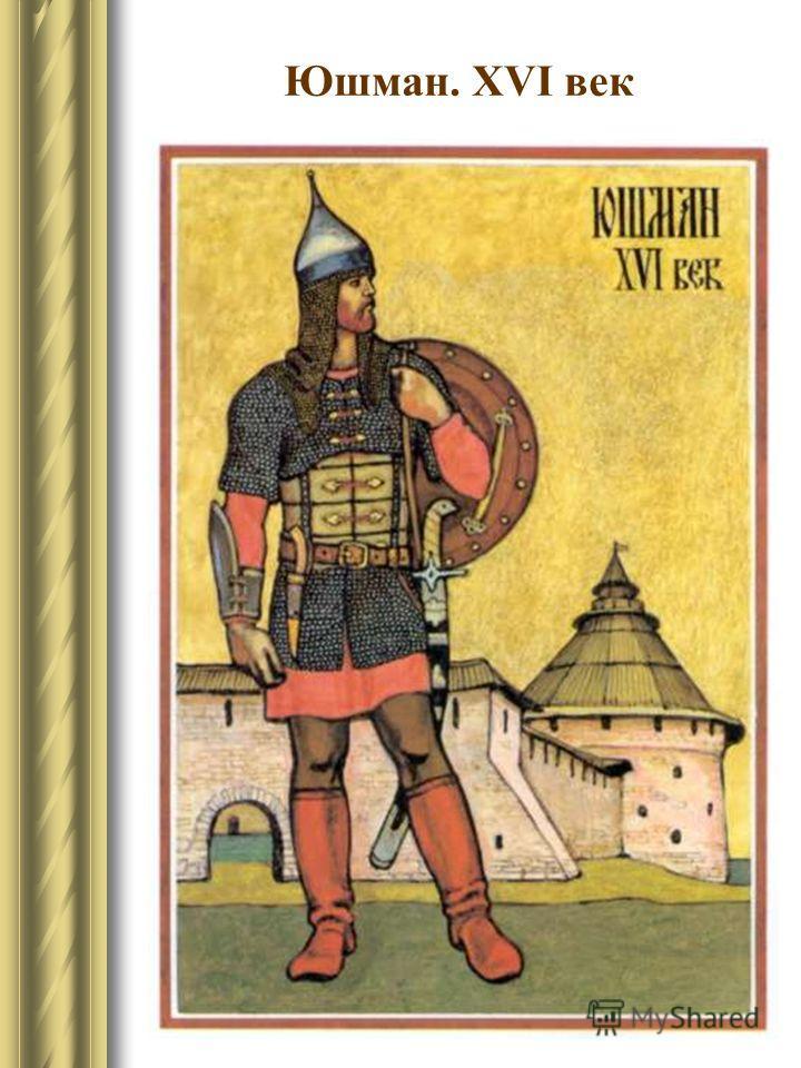 Юшман. XVI век