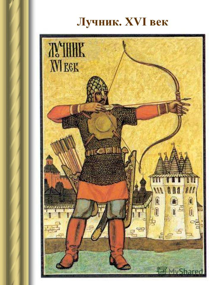 Лучник. XVI век