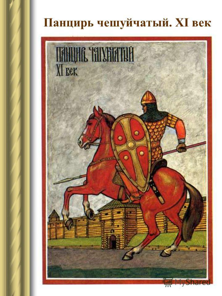 Панцирь чешуйчатый. XI век