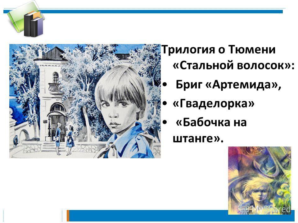 Трилогия о Тюмени «Стальной волосок»: Бриг «Артемида», «Гваделорка» «Бабочка на штанге».