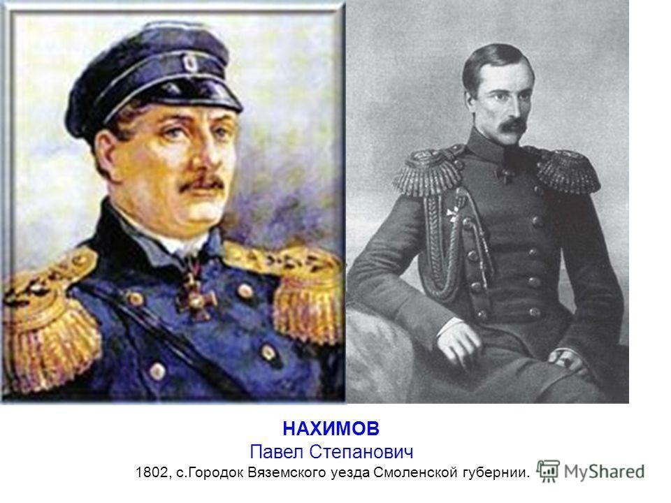 НАХИМОВ Павел Степанович 1802, с.Городок Вяземского уезда Смоленской губернии.