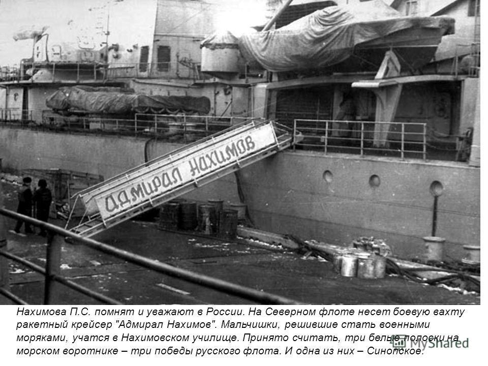 Нахимова П.С. помнят и уважают в России. На Северном флоте несет боевую вахту ракетный крейсер