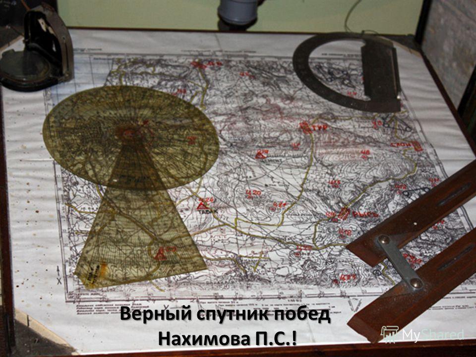 Верный спутник побед Нахимова П.С.! Нахимова П.С.!