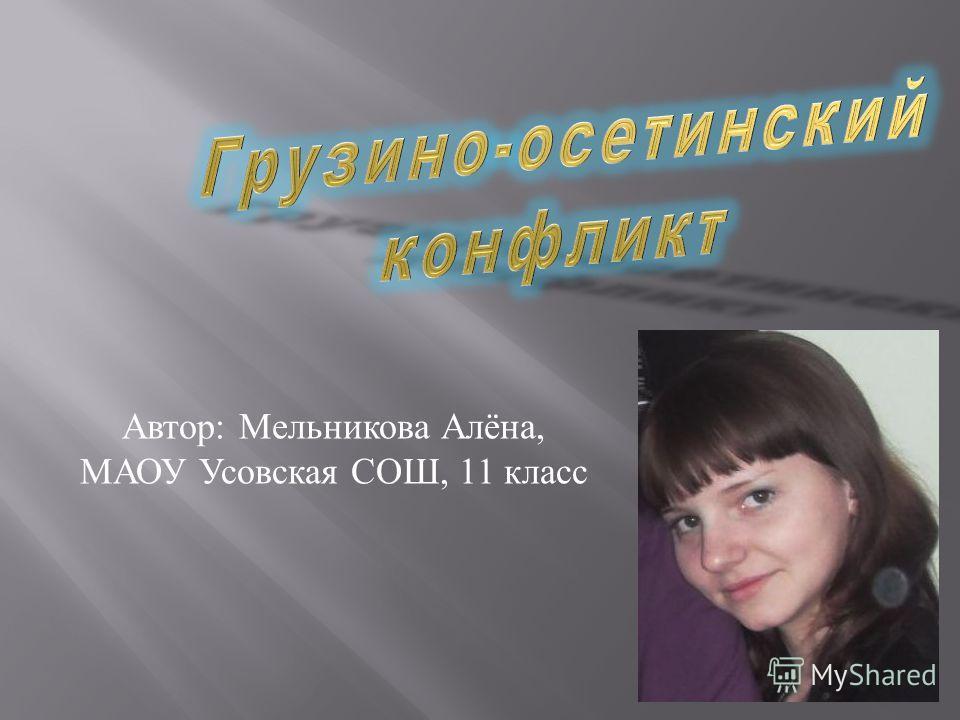 Автор : Мельникова Алёна, МАОУ Усовская СОШ, 11 класс