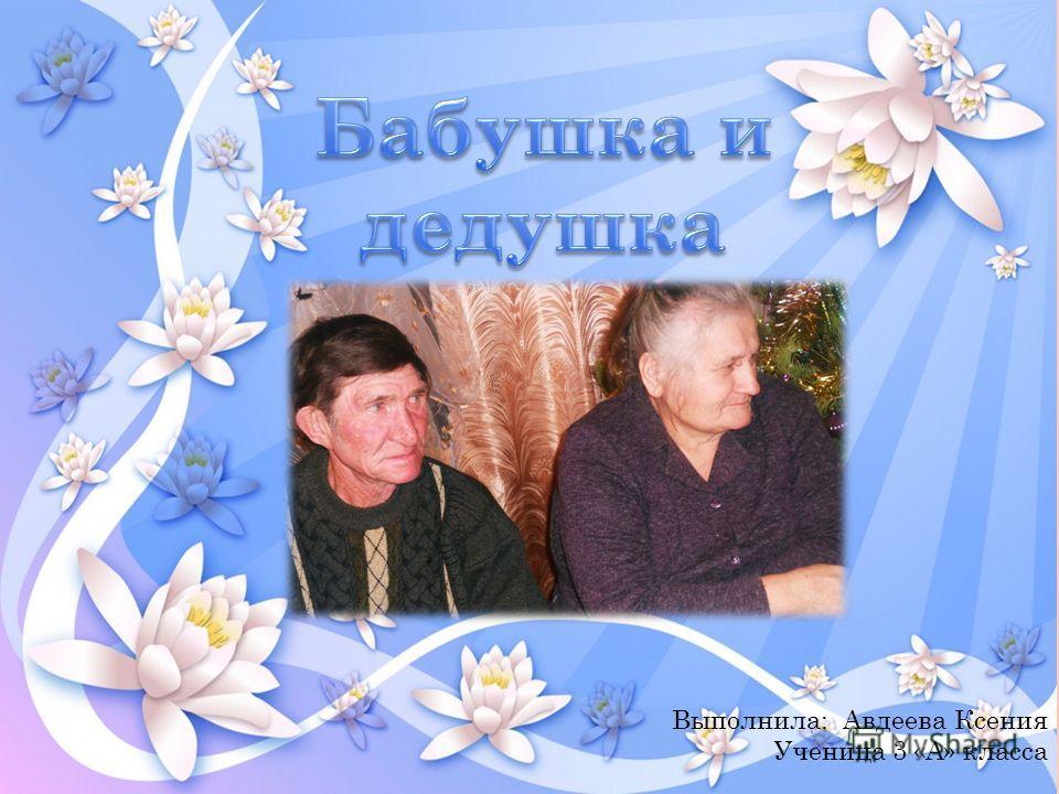 Выполнила: Авдеева Ксения Ученица 3 «А» класса