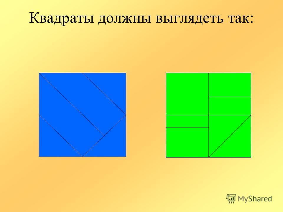 Квадраты должны выглядеть так: