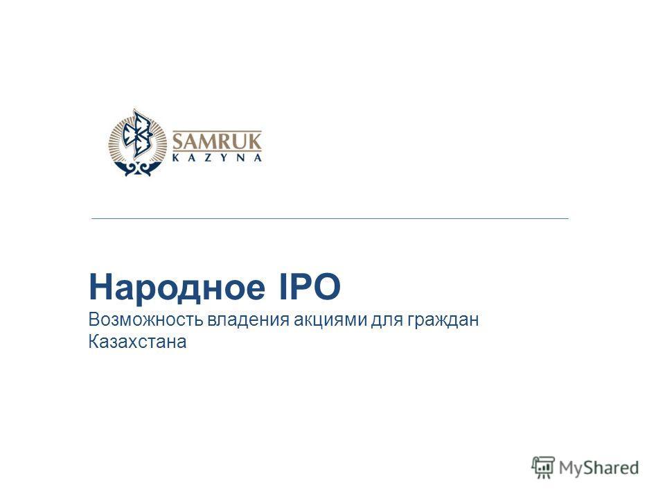 Народное IPO Возможность владения акциями для граждан Казахстана