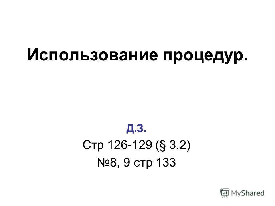 Использование процедур. Д.З. Стр 126-129 (§ 3.2) 8, 9 стр 133