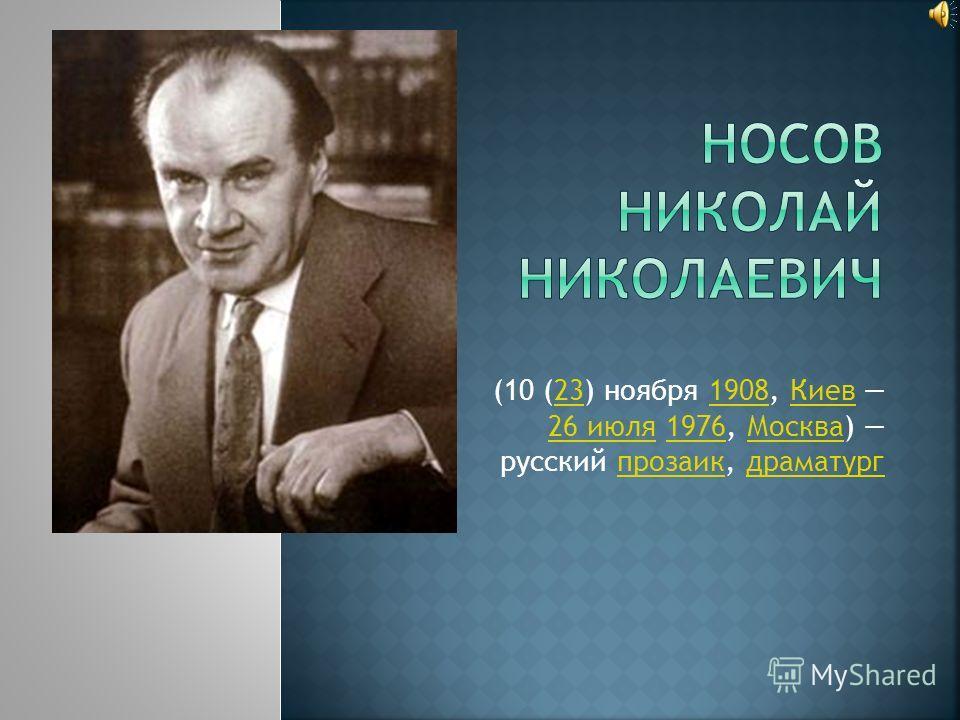 (10 (23) ноября 1908, Киев 26 июля 1976, Москва) русский прозаик, драматург231908Киев 26 июля1976Москвапрозаикдраматург