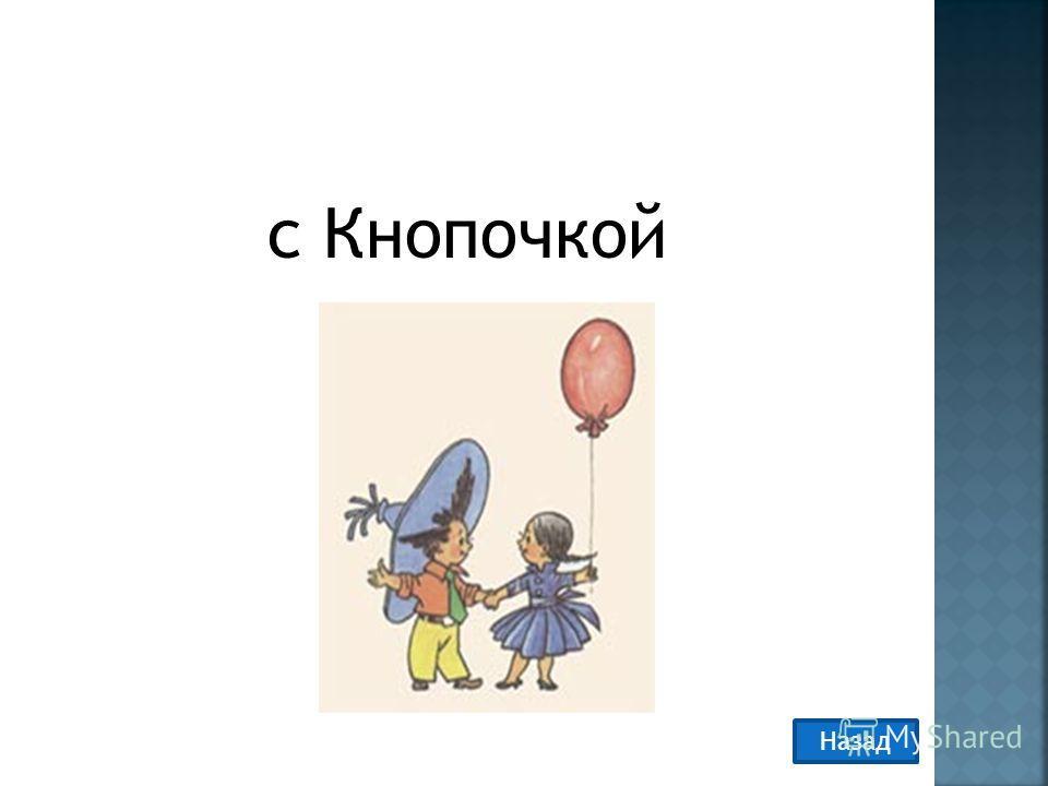 с Кнопочкой Назад