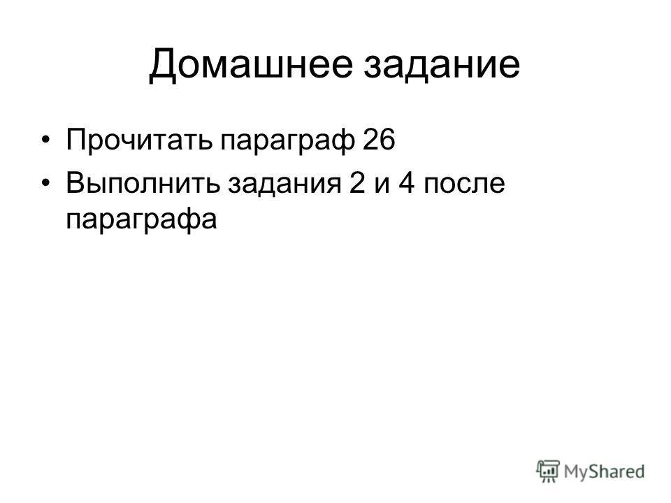 Домашнее задание Прочитать параграф 26 Выполнить задания 2 и 4 после параграфа