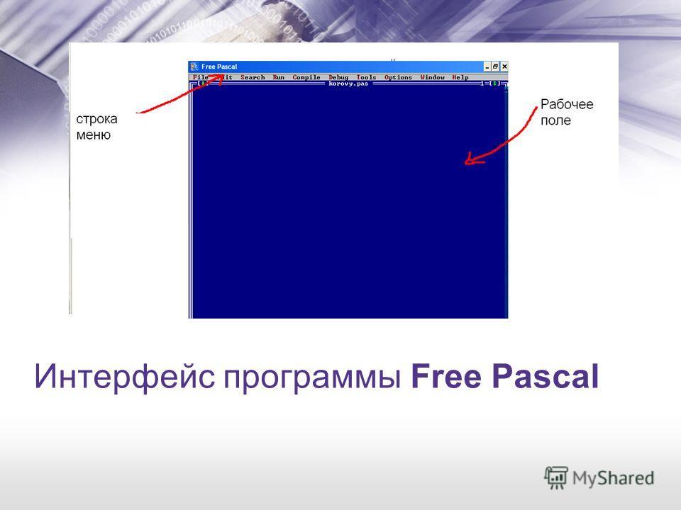 Интерфейс программы Free Pascal