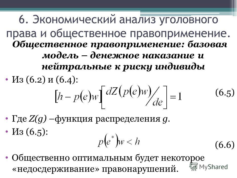 6. Экономический анализ уголовного права и общественное правоприменение. Общественное правоприменение: базовая модель – денежное наказание и нейтральные к риску индивиды Из (6.2) и (6.4): (6.5) Где Z(g) –функция распределения g. Из (6.5): (6.6) Общес