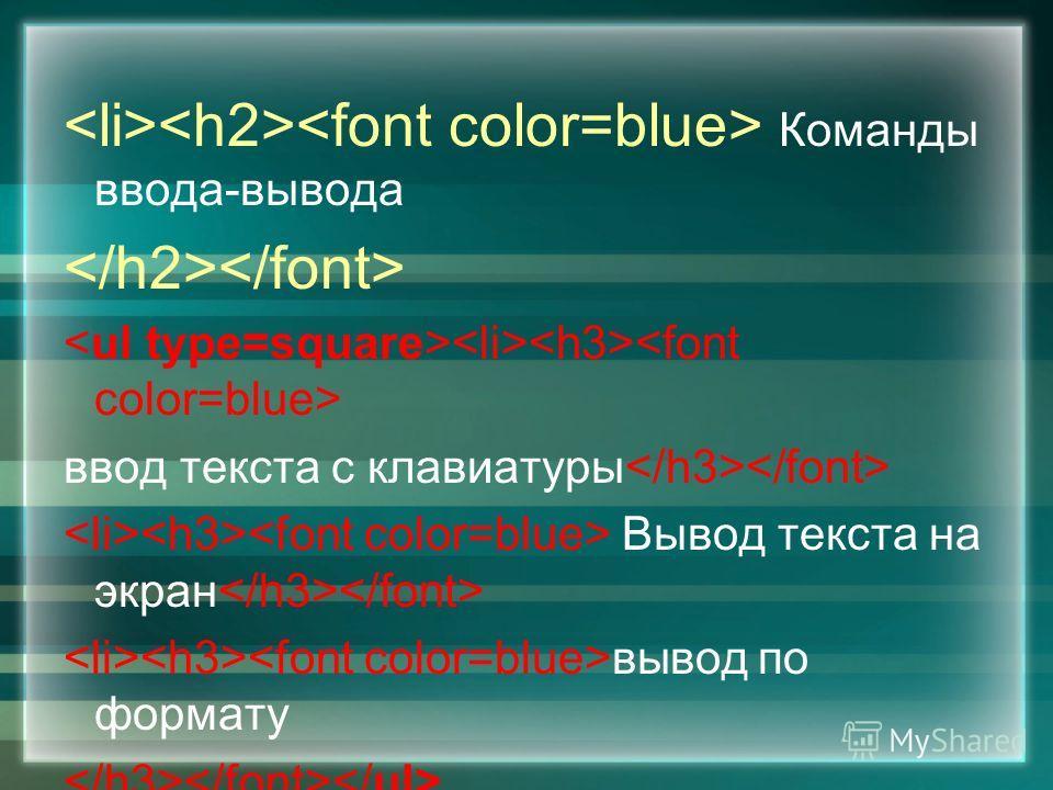 Команды ввода-вывода ввод текста с клавиатуры Вывод текста на экран вывод по формату