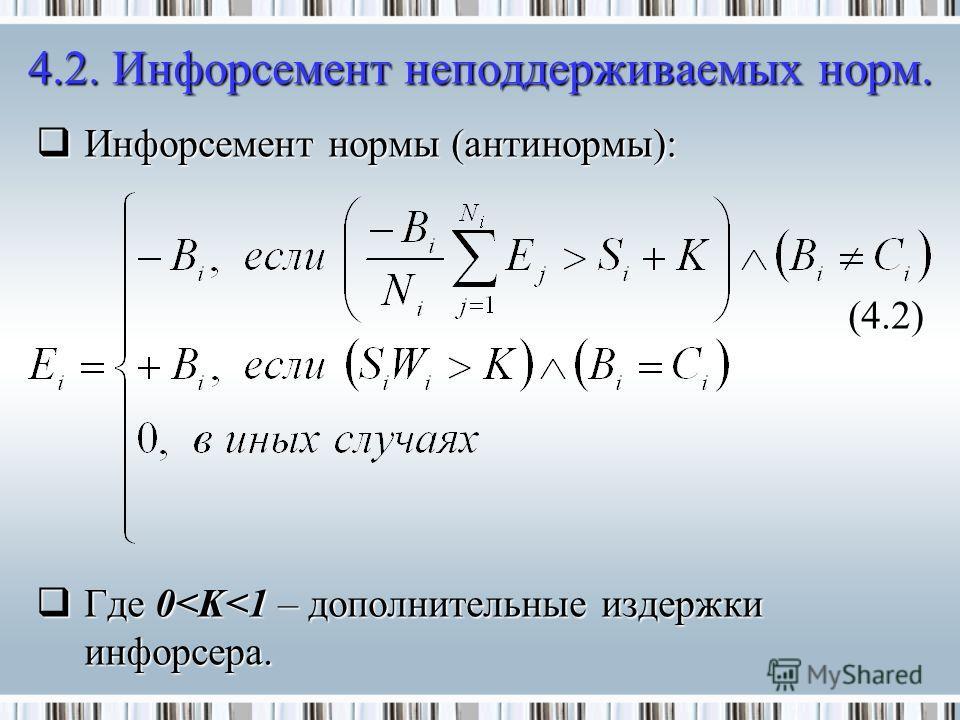 Инфорсемент нормы (антинормы): Инфорсемент нормы (антинормы): (4.2) Где 0