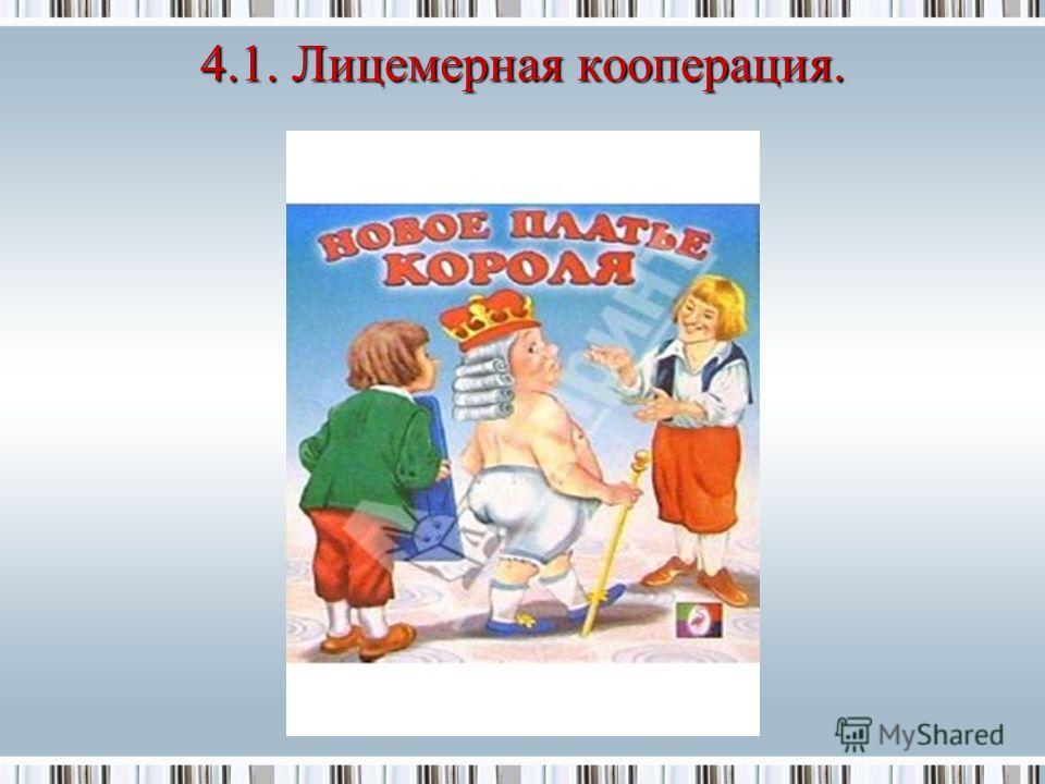 4.1. Лицемерная кооперация.
