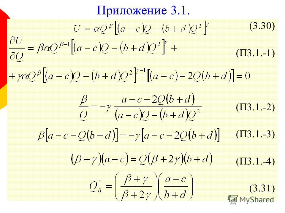 Приложение 3.1. (3.30) (П3.1.-1) (П3.1.-2) (П3.1.-3) (П3.1.-4) (3.31)