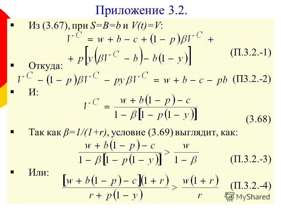 Приложение 3.2. Из (3.67), при S=B=b и V(t)=V: (П.3.2.-1) Откуда: (П3.2.-2) И: (3.68) Так как β=1/(1+r), условие (3.69) выглядит, как: (П.3.2.-3) Или: (П.3.2.-4)
