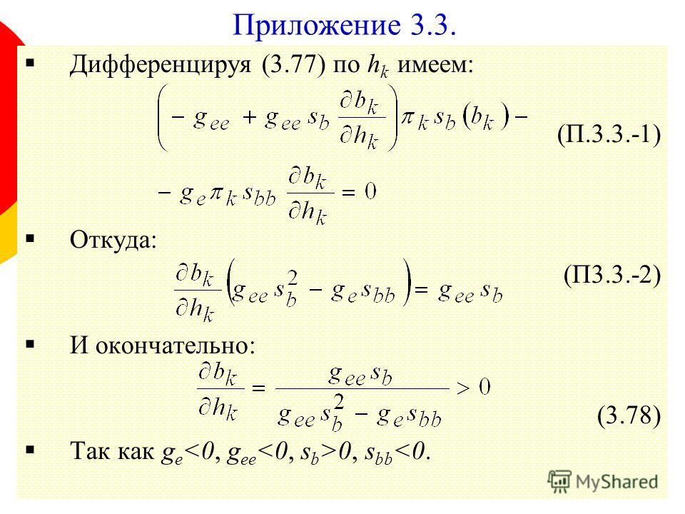 Приложение 3.3. Дифференцируя (3.77) по h k имеем: (П.3.3.-1) Откуда: (П3.3.-2) И окончательно: (3.78) Так как g e 0, s bb