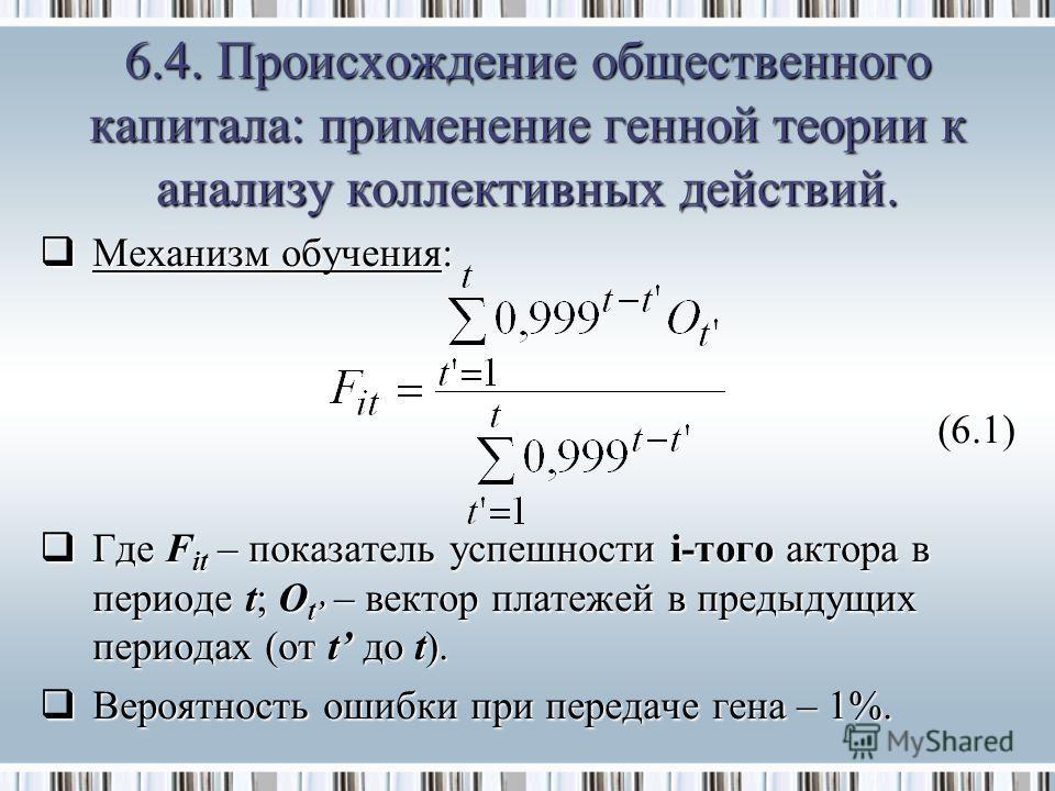 Механизм обучения: Механизм обучения: (6.1) Где F it – показатель успешности i-того актора в периоде t; O t – вектор платежей в предыдущих периодах (от t до t). Где F it – показатель успешности i-того актора в периоде t; O t – вектор платежей в преды