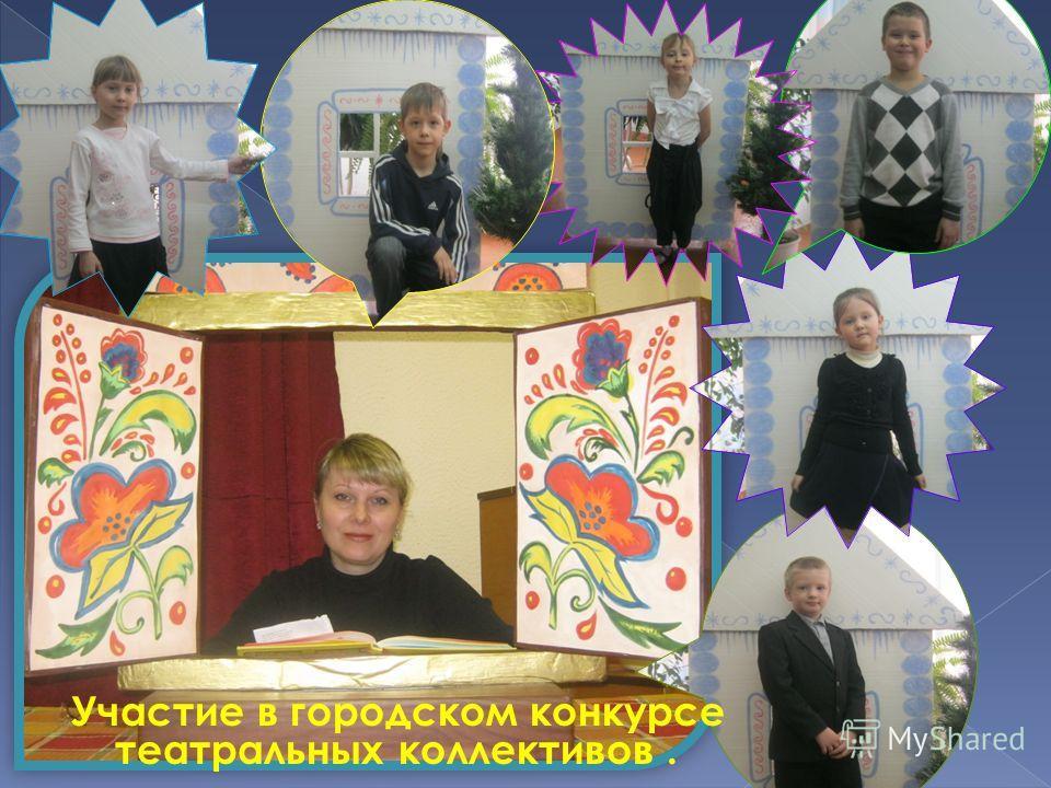 Участие в городском конкурсе театральных коллективов.