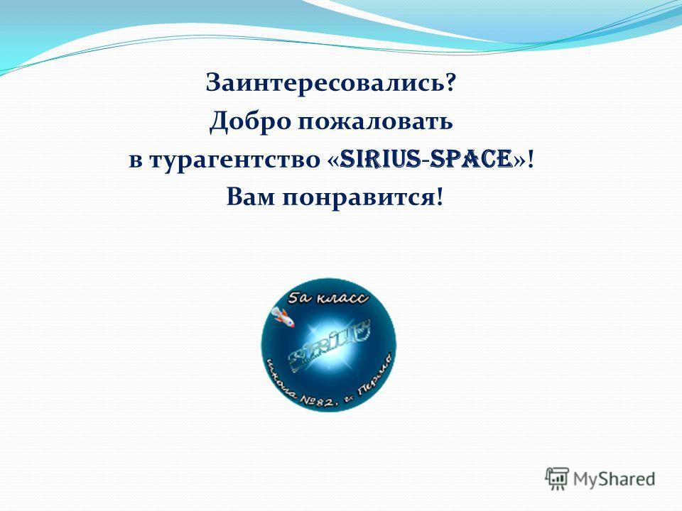 Заинтересовались? Добро пожаловать в турагентство « SiriuS - Space »! Вам понравится!