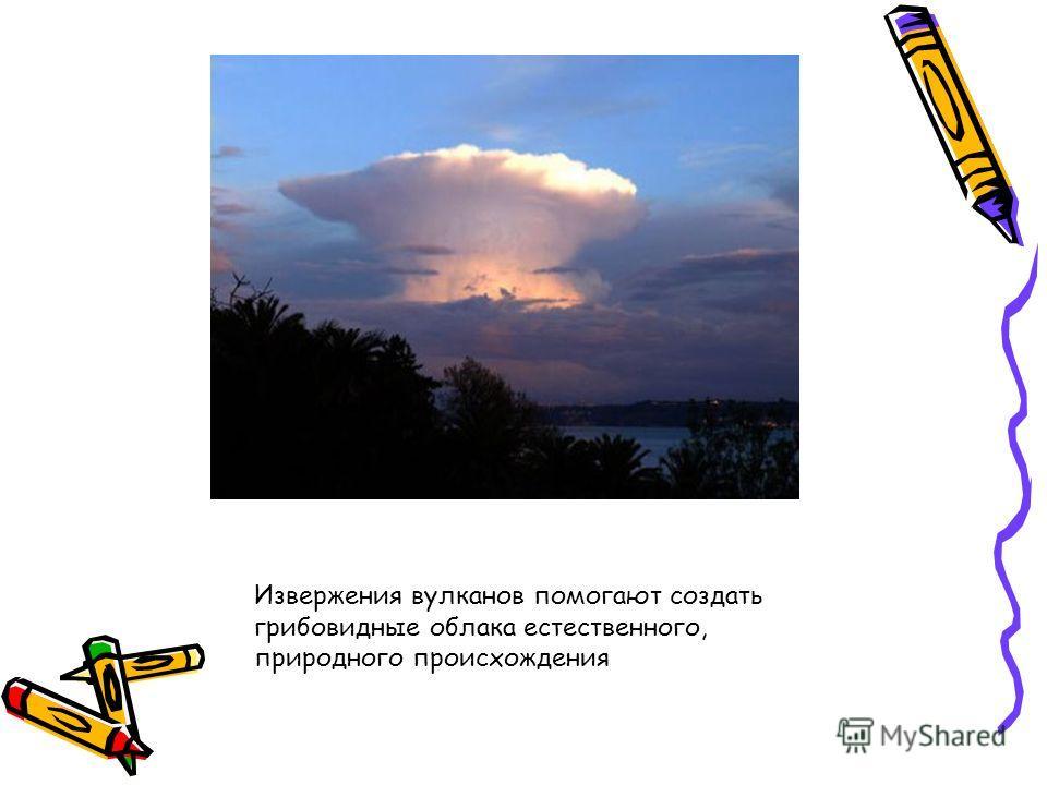 Извержения вулканов помогают создать грибовидные облака естественного, природного происхождения