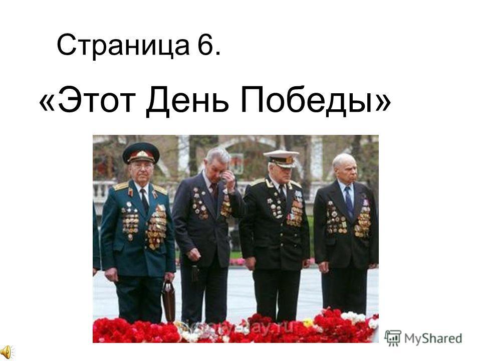 Страница 6. «Этот День Победы»