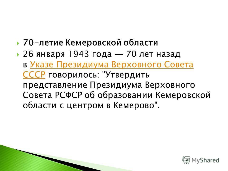 70-летие Кемеровской области 26 января 1943 года 70 лет назад в Указе Президиума Верховного Совета СССР говорилось: