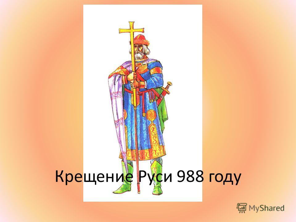 Крещение Руси 988 году