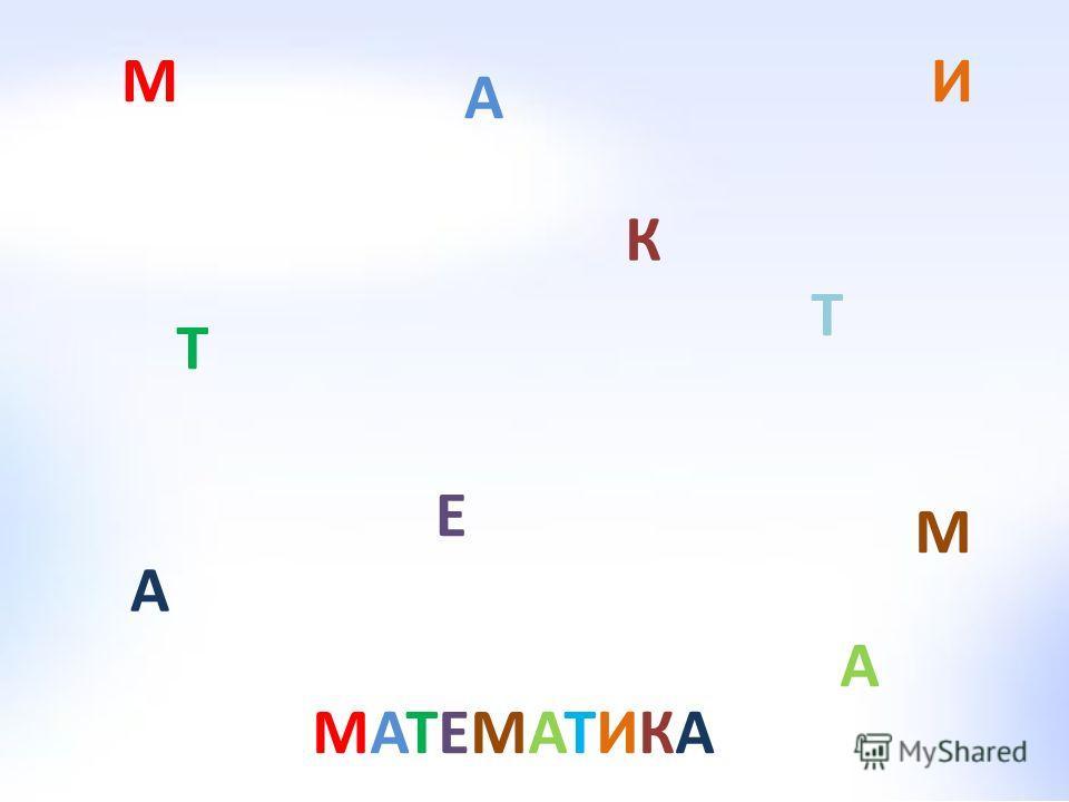 М М А Т А И К Е А Т МАТЕМАТИКА