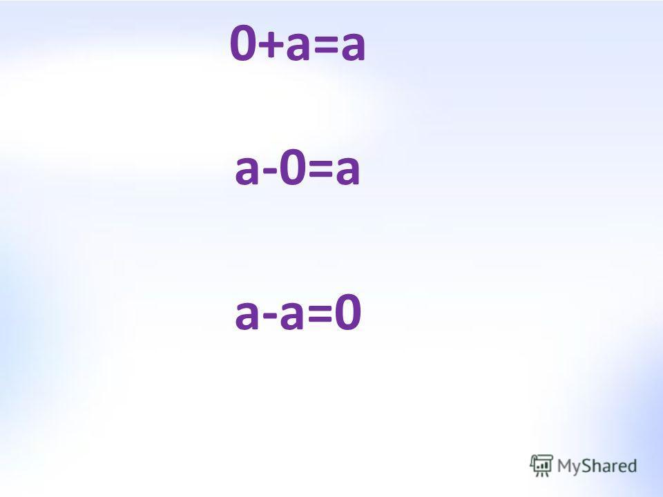 0+а=а а-0=а а-а=0