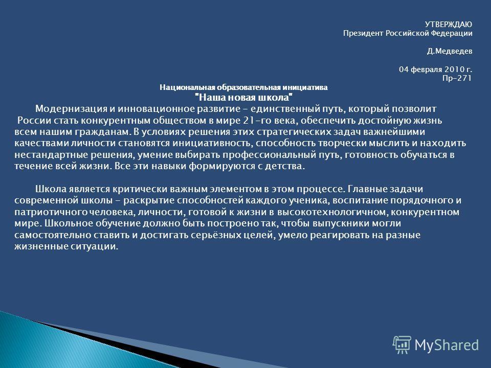 УТВЕРЖДАЮ Президент Российской Федерации Д.Медведев 04 февраля 2010 г. Пр-271 Национальная образовательная инициатива