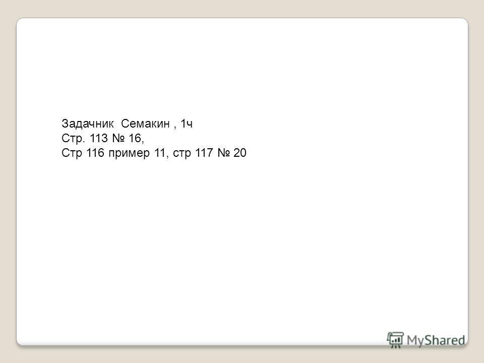 Задачник Семакин, 1ч Стр. 113 16, Стр 116 пример 11, стр 117 20