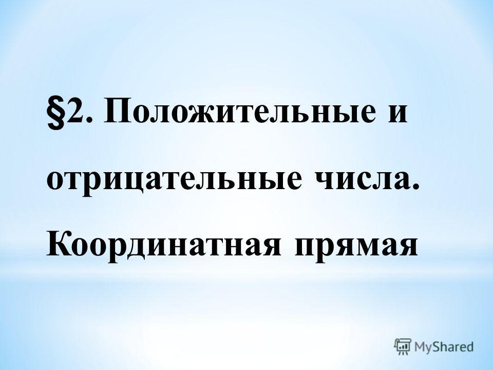 §2. Положительные и отрицательные числа. Координатная прямая