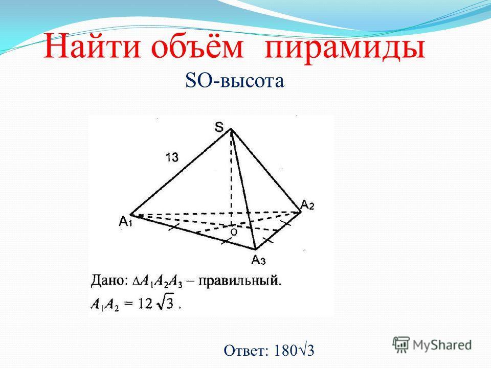 P A 2A 2A 2A 2 A 3 A 1 A n B n B1B1B1B1 B 2 B 3 C Объём усечённой пирамиды