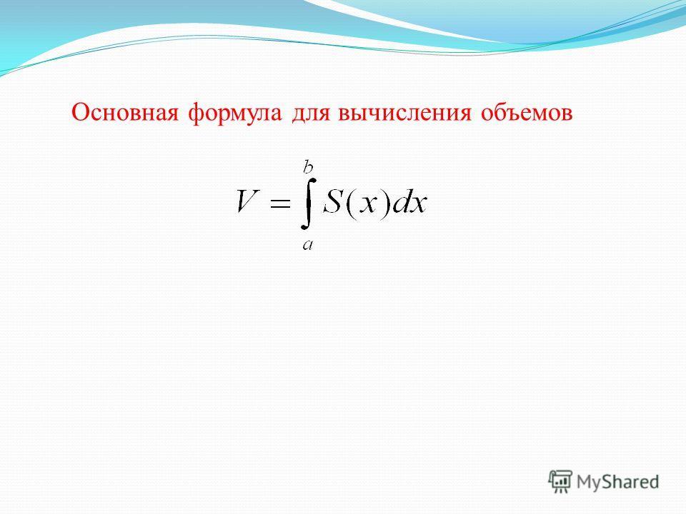 Усечённая пирамида М ногогранник, гранями которого являются n-угольники A 1 A 2 … A n и B 1 B 2 … B n (нижнее и верхнее основание), расположенные в параллельных плоскостях, и n четырёхугольников A 1 A 2 B 2 B 1, A 2 A 3 B 3 B 2,…,A n A 1 B 1 B n (бок